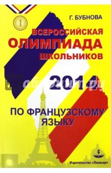 Всероссийская олимпиада школьников по французскому языку 2014