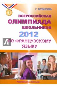 Французский язык. Всероссийская олимпиада школьников 2012 (+CD)