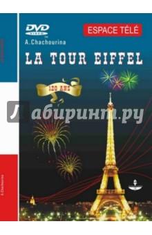 Эйфелева башня. Учебное пособие на французском языке (+DVD)