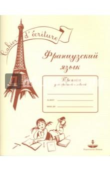 Французский язык. Прописи