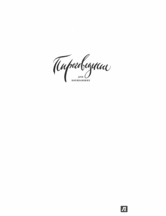 Иллюстрация 1 из 70 для Пироговедение для начинающих. 60 рецептов - Ирина Чадеева | Лабиринт - книги. Источник: Лабиринт