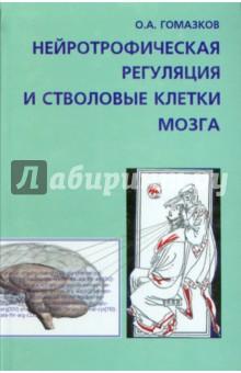 Нейротрофическая регуляция и стволовые клетки мозга