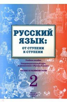 Русский язык. От ступени к ступени (2). Чтение и развитие речи