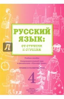 Русский язык. От ступени к ступени (4). Чтение и развитие речи
