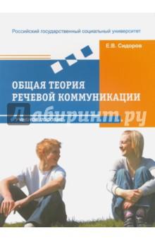 Общая теория речевой коммуникации. Учебное пособие