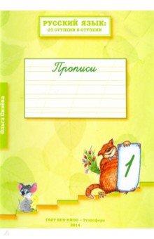 Русский язык. От ступени к ступени. Прописи. В 4-х тетрадях