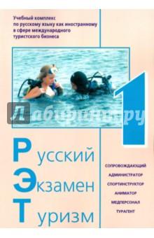 Русский Экзамен Туризм РЭТ- 1. Учебный комплекс по русскому языку как иностранному (+CD)