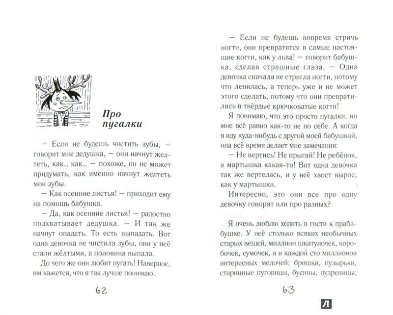 Иллюстрация 1 из 31 для Про маму и вишнёвые косточки - Людмила Уланова | Лабиринт - книги. Источник: Лабиринт