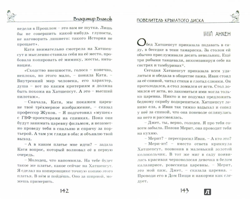 Иллюстрация 1 из 7 для Повелитель крылатого диска - Владимир Благов | Лабиринт - книги. Источник: Лабиринт