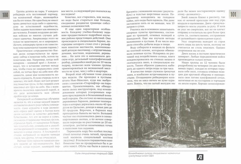 Иллюстрация 1 из 6 для Силы специальных операций НАТО: расширение до 1999 г. - Козлов, Гройсман | Лабиринт - книги. Источник: Лабиринт