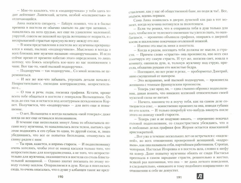 """Иллюстрация 1 из 25 для """"Гнев Цезаря"""" - Богдан Сушинский   Лабиринт - книги. Источник: Лабиринт"""