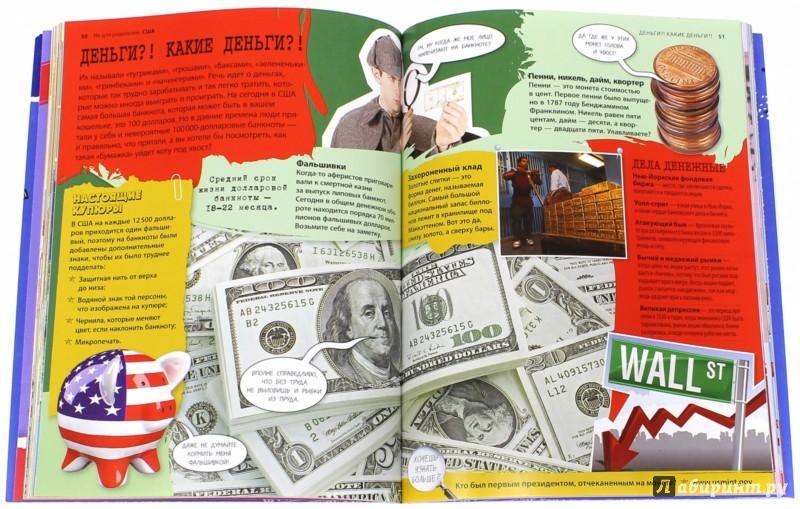 Иллюстрация 1 из 4 для США. Все, о чем ты хочешь знать - Линетт Эванс | Лабиринт - книги. Источник: Лабиринт