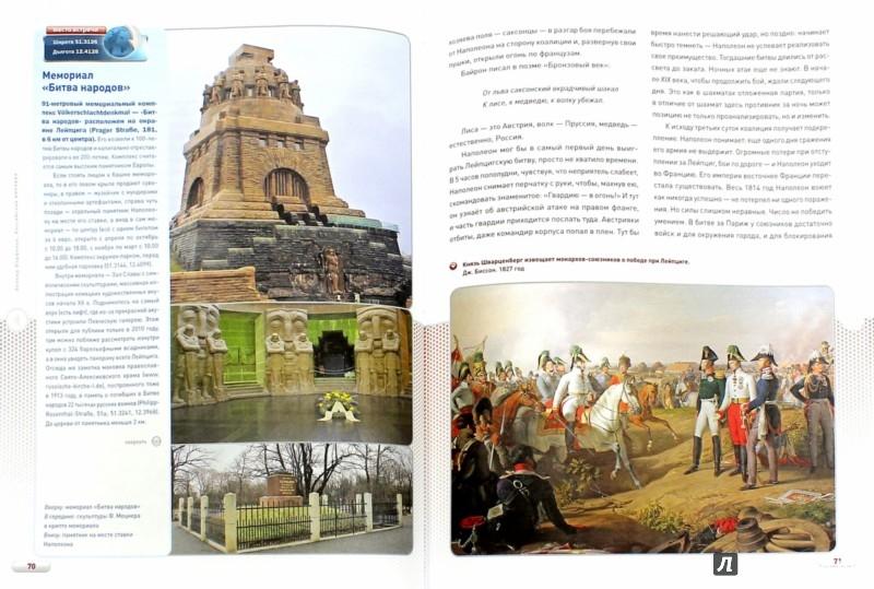 Иллюстрация 1 из 39 для Российская империя: Александр I, Николай I - Леонид Парфенов | Лабиринт - книги. Источник: Лабиринт