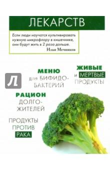 Продукты вместо лекарств продовольственные сухие пайки индивидуальный рацион питания
