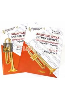 Золотая труба. Популярные концерты. В 3-х частях. Часть 2.: Клавир и партия. Труба Б. В 2-х книгах