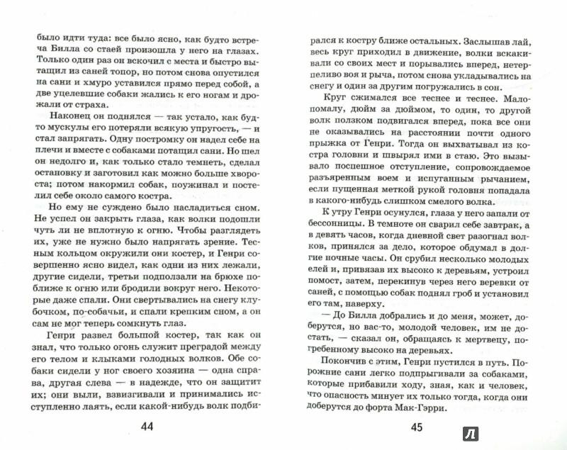 Иллюстрация 1 из 9 для Белый клык - Джек Лондон   Лабиринт - книги. Источник: Лабиринт