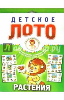 Детское лото РастенияЛото<br>Детское лото - это занимательная настольная игра для детей от 2 лет, которая способствует развитию внимания, логического мышления и зрительной памяти ребёнка, а также знакомит детей с объектами окружающего мира, расширяет кругозор.<br>Набор Растения включает 6 игровых карточек и 48 фишек:<br>1. Грибы: мухомор, белый гриб, лисички, бледные поганки, подосиновики, опята, подберёзовик, шампиньоны.<br>2. Деревья: берёза, дуб, каштан, ива, сосна, клён, тополь, ель.<br>3. Цветы: анютины глазки, лютики, ромашки, маки, одуванчики, колокольчики, нарциссы, васильки.<br>4. Овощи: огурцы, перец, морковь, редис, кукуруза, помидоры, кабачки, капуста.<br>5. Фрукты: персики, банан, яблоки, киви, ананас, сливы, апельсины, груша.<br>6. Ягоды: клубника, черника, малина, крыжовник, черешня, виноград, красная смородина, ежевика.<br>Правила игры:<br>В Детское лото могут играть одновременно от двух до шести человек. Участникам игры раздаются карточки. Фишки складываются в мешочек и перемешиваются. Ведущий достаёт по одной фишке, называет изображённый объект и показывает фишку. Игрок, на чьей карточке находится соответствующая картинка, забирает фишку и накрывает ею названный объект. Выигрывает тот, кто первым закроет фишками лото все картинки на своей карточке.<br>