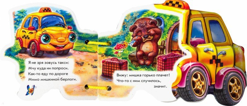 Иллюстрация 1 из 3 для Такси - С. Зайцева   Лабиринт - книги. Источник: Лабиринт