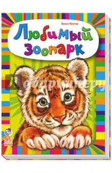 Любимый зоопаркСтихи и загадки для малышей<br>Новые книжки серии Ребятам о зверятах помогут вам познакомить самых маленьких детей с многообразием животного мира.<br>В каждой книжке-картонке - 20 замечательных натуралистичных иллюстраций животных и 20 коротких запоминающихся стишков.<br>Новый подарочный формат книжек - очень прочный, удобный и красивый.<br>Для чтения взрослыми детям.<br>