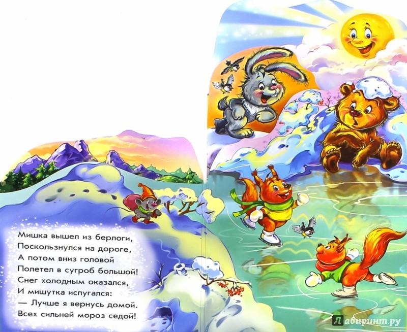 Иллюстрация 1 из 18 для Самый сильный - Е. Тищенко | Лабиринт - книги. Источник: Лабиринт