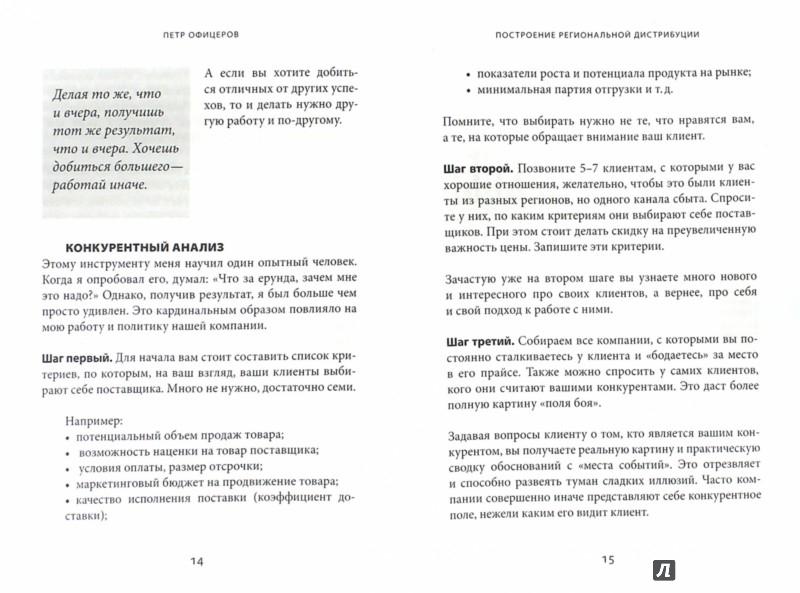 ПОСТРОЕНИЕ РЕГИОНАЛЬНОЙ ДИСТРИБУЦИИ ОФИЦЕРОВ СКАЧАТЬ БЕСПЛАТНО