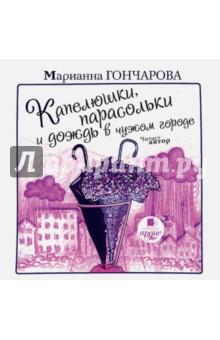 Капелюшки, парасольки и дождь в чужом городе (CDmp3)Современная отечественная литература<br>Марианна Гончарова - пишущий на русском языке автор, журналист, переводчик, педагог, режиссёр молодёжного театра, живёт и работает недалеко от украинского города Черновцы на Буковине. Покорив читателей мягким юмором, непосредственным восприятием окружающего, она становилась лауреатом конкурсов Живого Журнала Профессионалы 2009 и Лучшие блоги 2009, а в 2013 году победила в международном литературном конкурсе Русская Премия. Её весёлые, немного ироничные, добрые и обаятельные истории, адресованные взрослым ценителям современного юмора, - это маленькие изящные миниатюры, полные уютного очарования. Особый - яркий, лёгкий, живой, улыбающийся взгляд автора на мир заставит слушателя по-новому взглянуть на самые обыкновенные вещи…<br>Содержание:<br>- Мой неодесский двор<br>- Кто стрелял в Ленина<br>- Дальницкая, 13<br>- Не покидай меня, Дзундза!<br>- Рассказ о моей бабушке<br>- Едем в Одессу<br>- Стасик<br>- Быстринские ведьмы<br>- Схватка<br>- Вся жизнь - театр<br>- Юрик, снимаем!<br>- Когда трубач отбой сыграет<br>- На рыбалку<br>- Талисман<br>- Мужские слезы<br>- Ехали цыгане…<br>- Петя Довжик и крылатая девочка<br>- Кофе по-венски<br>- Утренний разговор с Моцартом<br>- Цвет мечты<br>- Капелюшки, парасольки и дождь в чужом городе<br>- Приходите, бургомистры, я вас чаем угощу<br>- Рассмешить гвардейца<br>- Червонцев и Моисей<br>- Заклятье Миши Мухи<br>- Петечка<br>- Ночная котлета<br>Время звучания: 03 час 30 мин<br>Формат: MPEG-I Layer-3 (mp3), 320 kbps, 16 bit, 44.1 kHz, stereo<br>Носитель: 1 CD, аудиокнига mp3<br>
