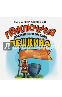 Приключения шахматного солдата Пешкина (CDmp3)