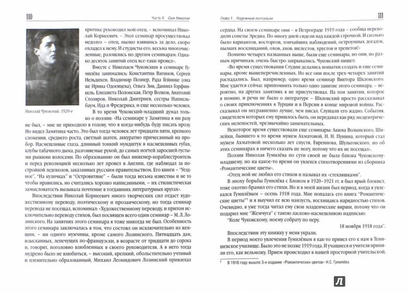 Иллюстрация 1 из 21 для Какие они разные… Корней, Николай и Лидия Чуковские - Евгений Никитин | Лабиринт - книги. Источник: Лабиринт