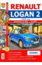 Renault Logan 2 (с 2014 г). Эксплуатация, обслуживание, ремонт. Практическое пособие
