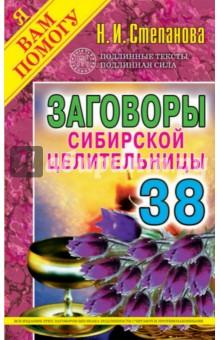 Заговоры сибирской целительницы-38