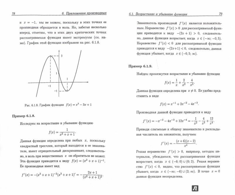 Иллюстрация 1 из 5 для Математика для медицинских вузов. Задачи с решениями. Учебное пособие - Колесов, Романов   Лабиринт - книги. Источник: Лабиринт