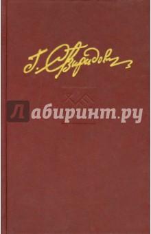 Собрание сочинений. В семи томах. Том 2. Ринг за колючей проволокой