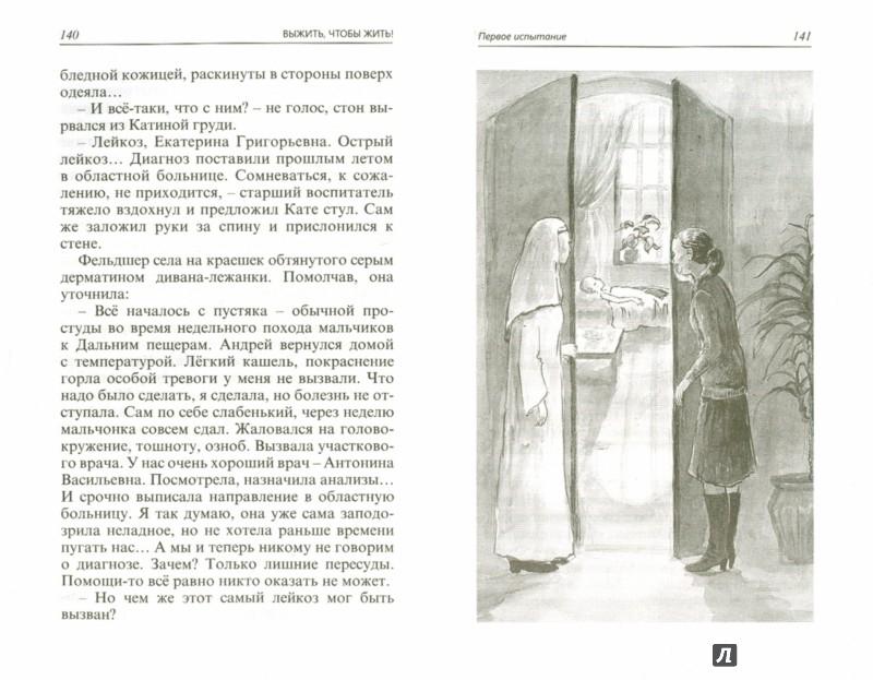 Иллюстрация 1 из 18 для Когда рассеется туман - Юрий Шурупов | Лабиринт - книги. Источник: Лабиринт