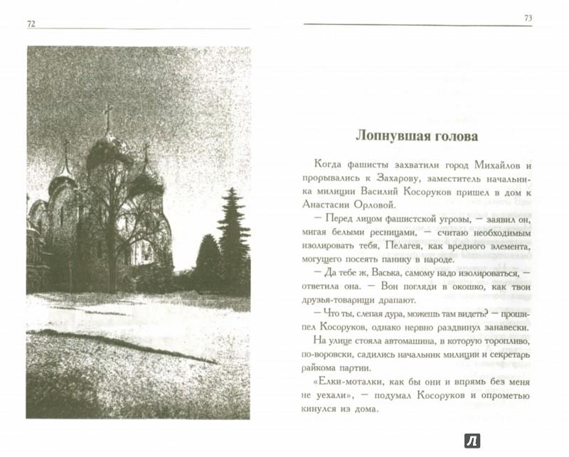 Иллюстрация 1 из 3 для Полюшка. Повесть о святой праведнице - Игорь Евсин | Лабиринт - книги. Источник: Лабиринт