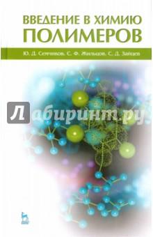 Введение в химию полимеров. Учебное пособие