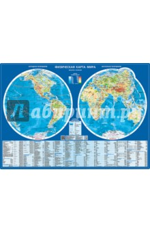 Физическая карта мира. Карта полушарий. Настольная карта, 1:60 000 000Атласы и карты мира<br>Физическая карта мира. Карта полушарий. Настольная карта.<br>На карте кроме изображений полушарий дана справочная информация по материкам, высочайшим вершинам мира, вулканам, водопадам, морям, рекам и озерам. <br>Карта может использоваться как справочно-информационное и учебное пособие.<br>Масштаб 1:60 000 000 <br>На плотном картоне с глянцевой двусторонней ламинацией. <br>Углы карты закруглены.<br>Размер карты 590 х 415 мм.<br>