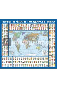 Гербы и флаги государств мира. Крым в составе РФ. Ламинированная картаАтласы и карты мира<br>Красочная односторонняя политическая карта мира на картоне содержит изображения гербов и флагов. <br>Глянцевая ламинация. <br>Размер карты 150х130 см.<br>