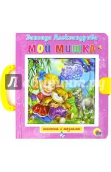 Пазл с замком. Мой мишкаОбучающие игры-пазлы<br>Представляем вашему вниманию книгу для малышей Мой Мишка.<br>Для чтения взрослыми детям. <br>Мелкие детали. Только под присмотром взрослых.<br>