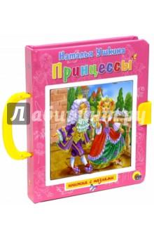Пазл с замком. ПринцессыКниги-пазлы<br>Сборник стихотворений для малышей.<br>Книжка с ручкой и замком.<br>На каждом развороте этой книги - пазл.<br>Для чтения взрослыми детям.<br>