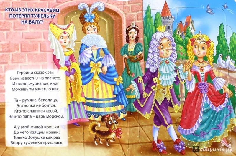 Иллюстрация 1 из 8 для Пазл с замком. Принцессы - Наталья Ушкина | Лабиринт - игрушки. Источник: Лабиринт