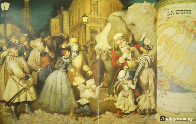 Иллюстрация 1 из 34 для Слон - Александр Куприн | Лабиринт - книги. Источник: Лабиринт