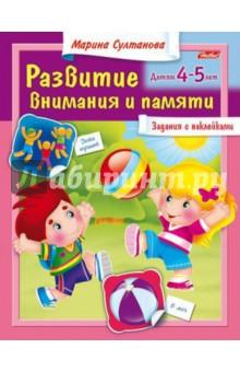 Развитие внимания и памяти. Детям 4-5 лет