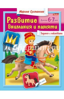 Султанова Марина Развитие внимания и памяти для детей 6-7 лет