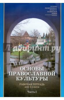 Основы православной культуры. 4 класс. Рабочая тетрадь. Часть 1