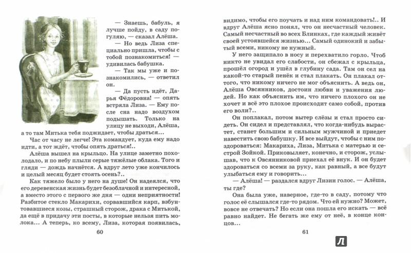 Иллюстрация 1 из 10 для Первая исповедь. Повесть об Алеше - Владимир Малягин | Лабиринт - книги. Источник: Лабиринт