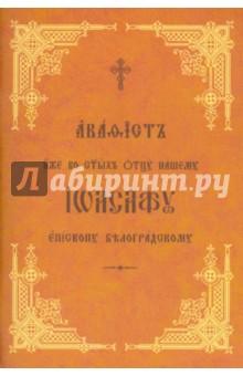 Акафист святителю Иоасафу, епископу Белгородскому