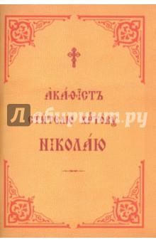 Акафист Святителю Христову НиколаюБогослужебная литература<br>Акафист святителю Христову Николаю.<br>На церковно-славянском языке.<br>