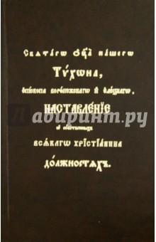 Наставления о собственных всякого христианина должностях Святителя Тихона Задонского