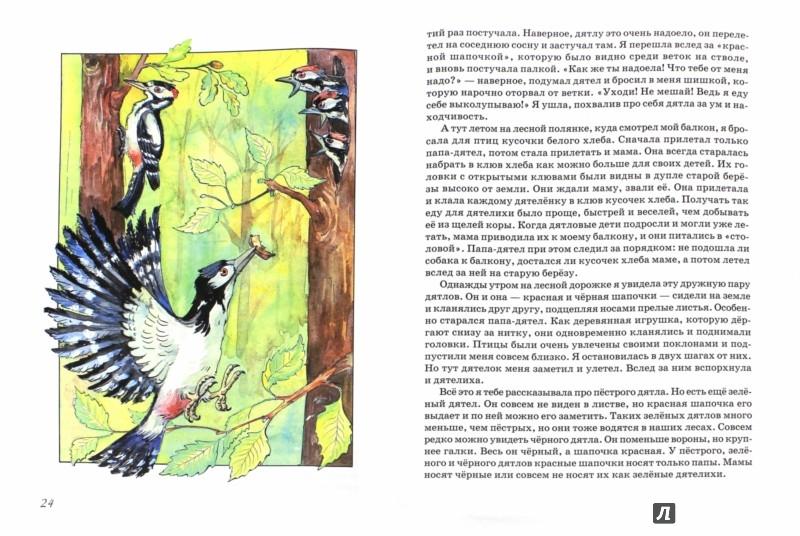 Иллюстрация 1 из 12 для Животные рядом - Наталья Подольская   Лабиринт - книги. Источник: Лабиринт
