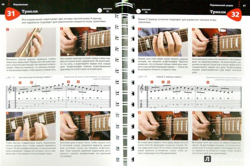 Иллюстрация 1 из 8 для Гитара. Отличная техника игры за 10 минут в день (+CD) - Фил Капоне | Лабиринт - книги. Источник: Лабиринт
